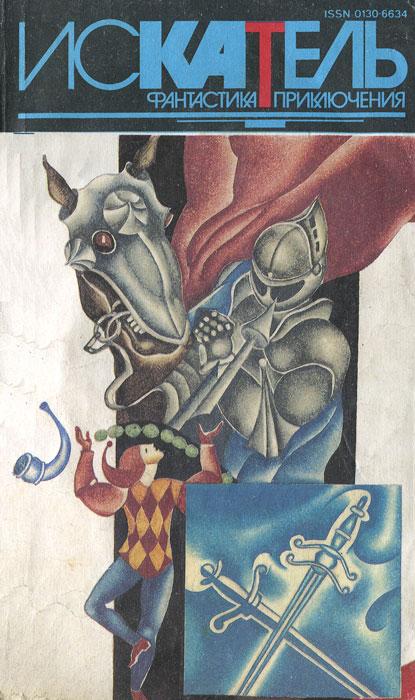 Искатель, № 4, 1994