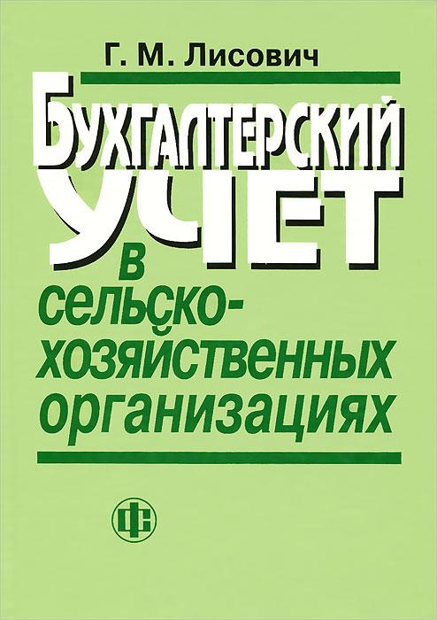 Бухгалтерский учет в сельскохозяйственных организациях ( 5-279-02707-3 )