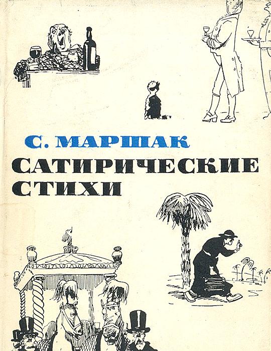 С. Маршак. Сатирические стихи. Избранное
