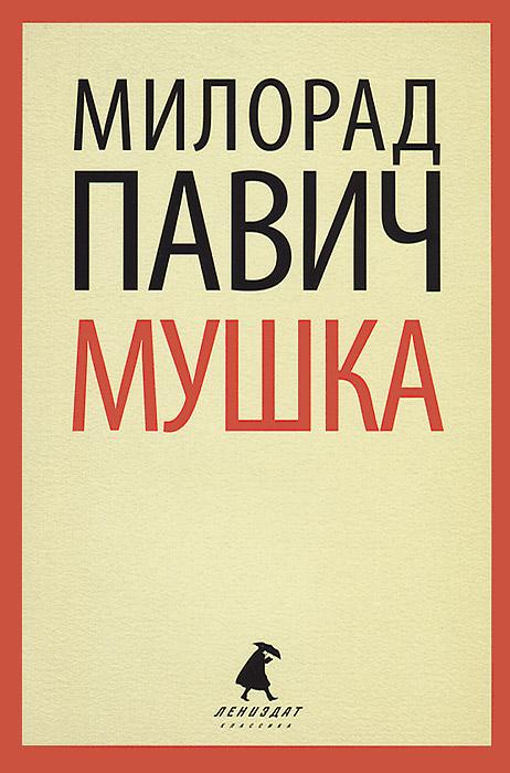 Книга Мушка