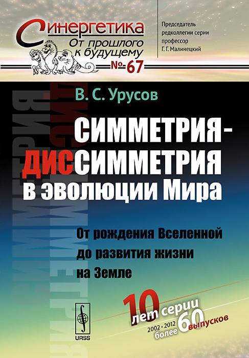 Симметрия-диссимметрия в эволюции Мира. От рождения Вселенной до развития жизни на Земле