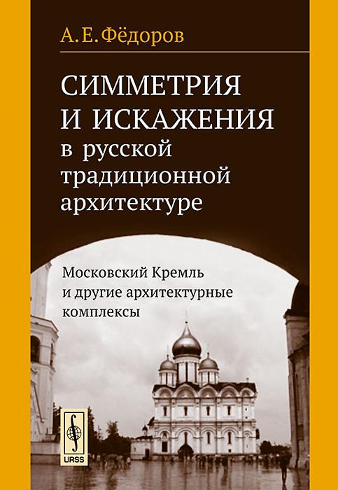 Симметрия и искажения в русской традиционной архитектуре. Московский Кремль и другие архитектурные комплексы