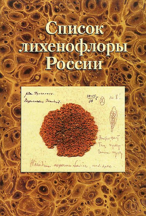 Список лихенофлоры России