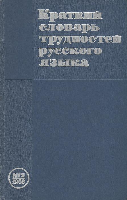 Краткий словарь трудностей русского языка для работников печати