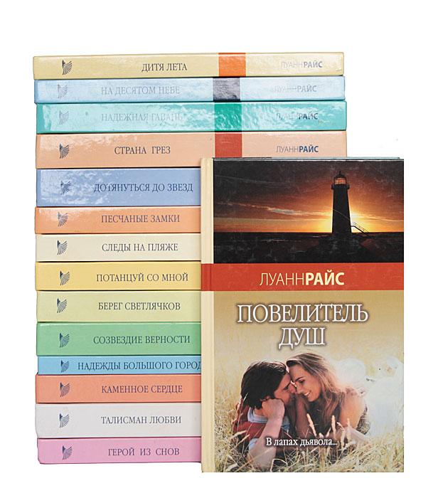 Луанн Райс (комплект из 15 книг)