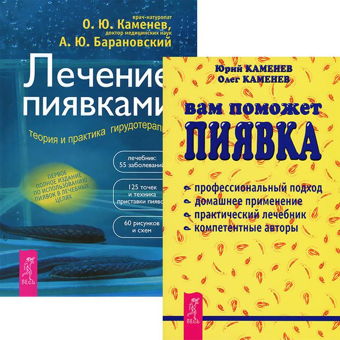 Вам поможет пиявка. Лечение пиявками (комплект из 2 книг) ( 978-5-9573-0271-1, 978-5-9573-0790-7 )