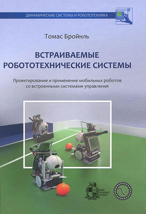 Встраиваемые робототехнические системы. Проектирование и применение мобильных роботов со встроенными системами управления ( 978-5-4344-0046-6 )