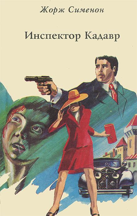 Инспектор Кадавр. Револьвер Мегрэ