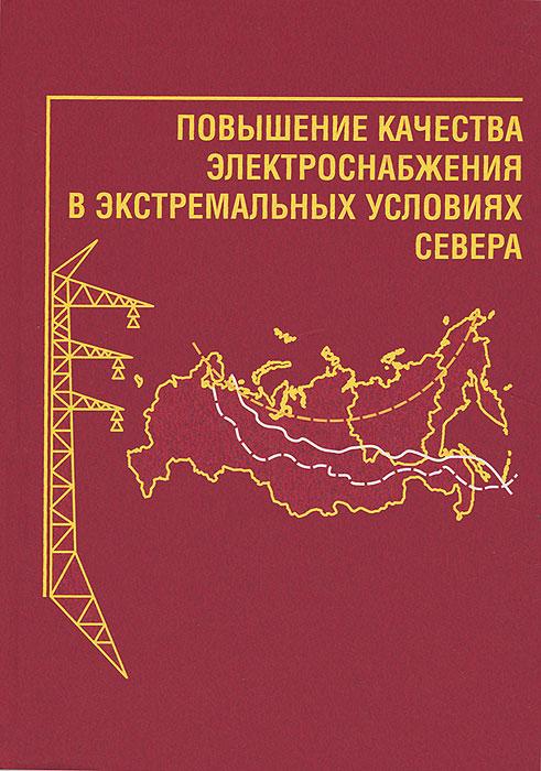 Повышение качества электроснабжения в экстремальных условиях Севера