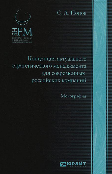 Концепция актуального стратегического менеджмента для современных российских компаний ( 978-5-9916-2221-9 )