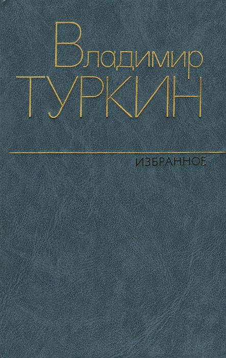 Владимир Туркин. Избранное
