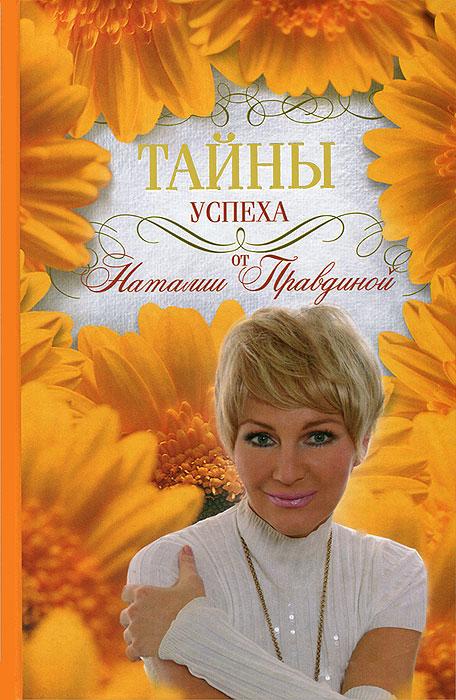 Тайны успеха от Наталии Правдиной