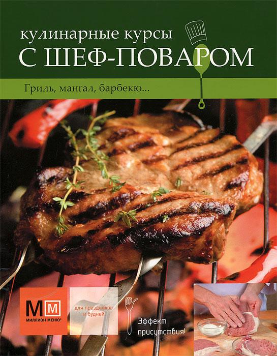 Кулинарные курсы с шеф-поваром. Гриль, мангал, барбекю...