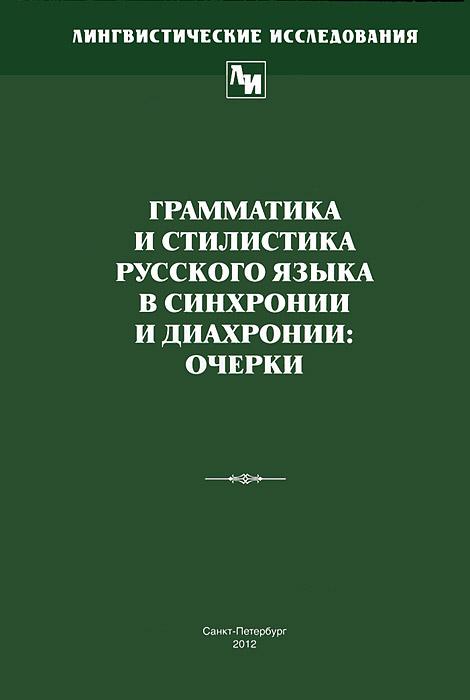 Грамматика и стилистика русского языка в синхронии и диахронии