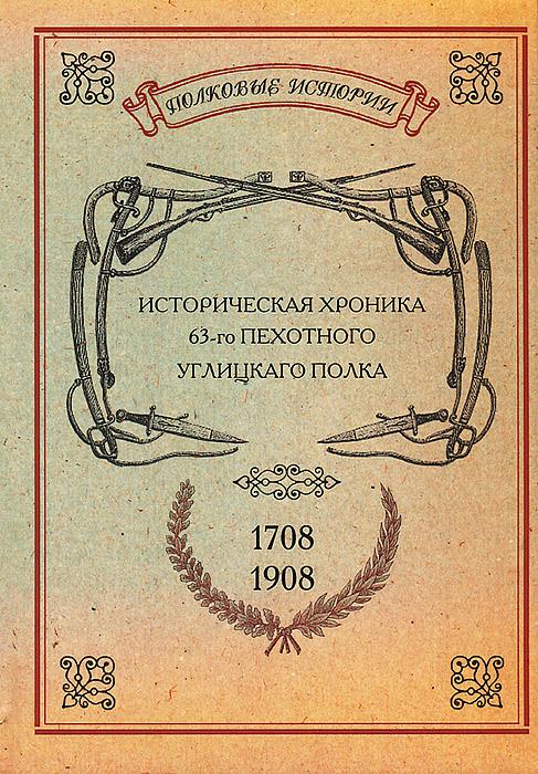 Историческая хроника 63-го пехотного Углицкаго полка за 200 лет существования