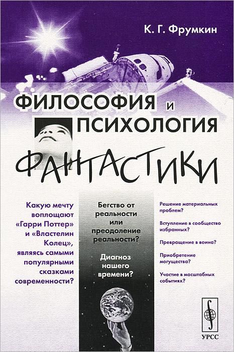 Философия и психология фантастики ( 978-5-397-03571-2 )