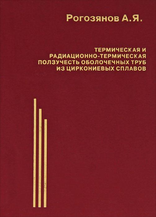 Термическая и радиационно-термическая ползучесть оболочечных труб из циркониевых сплавов