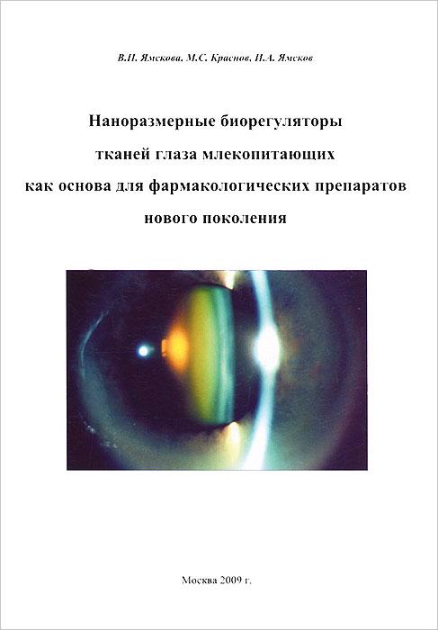 Наноразмерные биорегуляторы тканей глаза млекопитающих как основа для фармакологических препаратов нового поколения