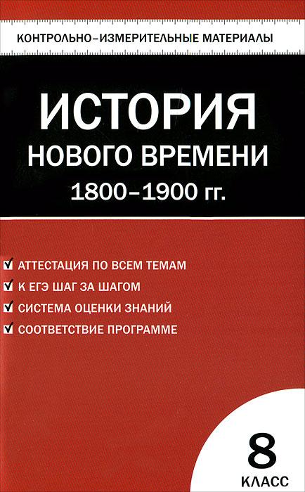 История Нового времени. 1800-1900 гг. 8 класс. Контрольно-измерительные материалы -