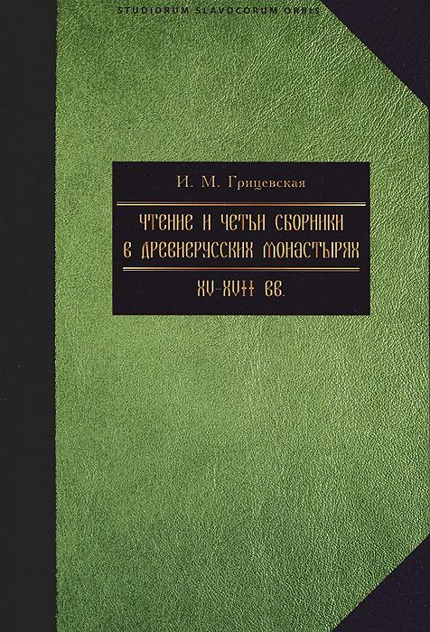 Чтение и четьи сборники в русских монастырях XV-XVII вв