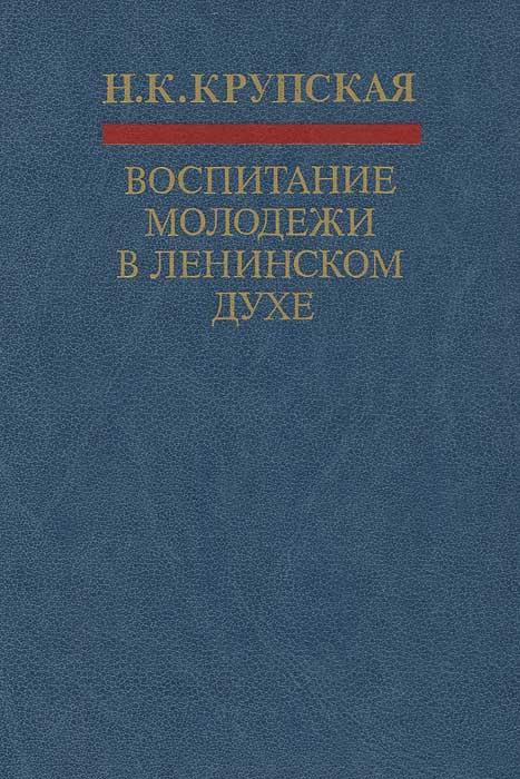 Купить Воспитание молодежи в ленинском духе, Н. К. Крупская