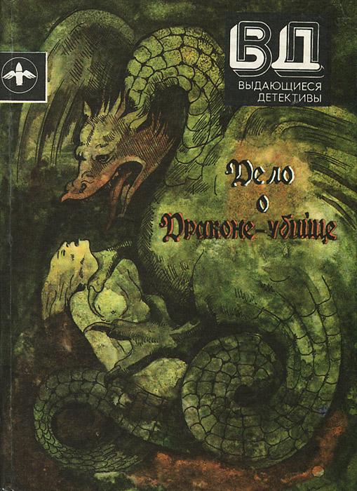 Дело о драконе-убийце