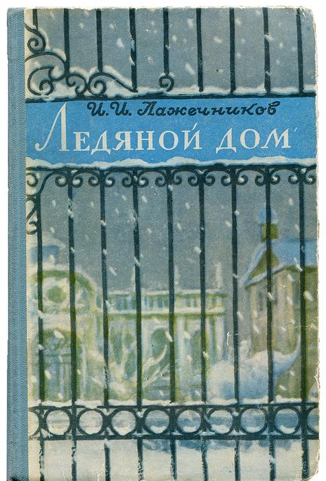 Ледяной дом791504Предлагаем вашему вниманию роман И.И.Лажечникова Ледяной дом.
