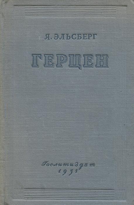 Я. Эльсберг А. И. Герцен. Жизнь и творчество