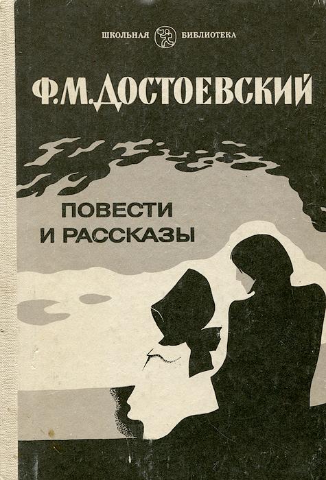 Федор достоевкий - собрание сочинений, экранизации, библиография