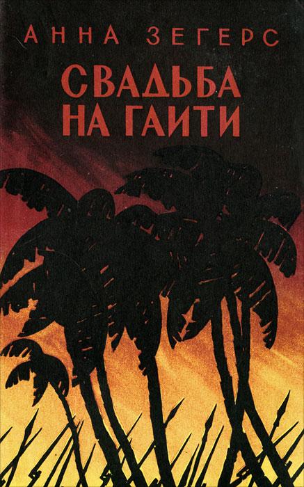 Свадьба на Гаити791504В основе повести лежат волнующие и драматические события борьбы негров Гаити за свою свободу и независимость на рубеже XVIII-XIX веков.