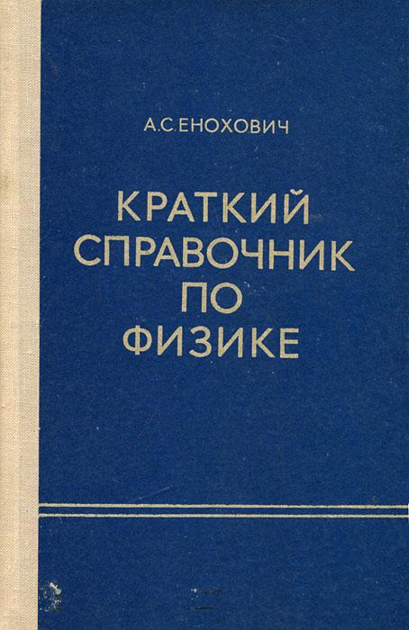 справочник по диетическому питанию василаки