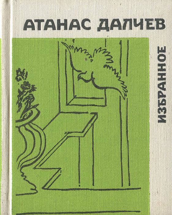 Атанас Далчев. Избранное