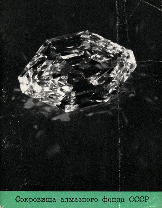 Сокровища Алмазного фонда СССР