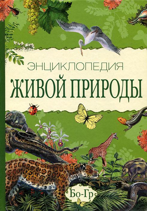 Энциклопедия живой природы. В 10 томах. Том 2. Бо-Гр