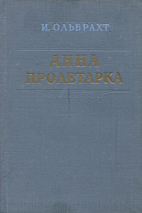 Анна Пролетарка306-14183/EifelTowerВашему вниманию предлагается книга И.Ольбрахта Анна Пролетарка.