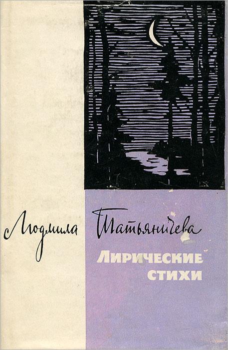 Людмила Татьяничева. Лирические стихи