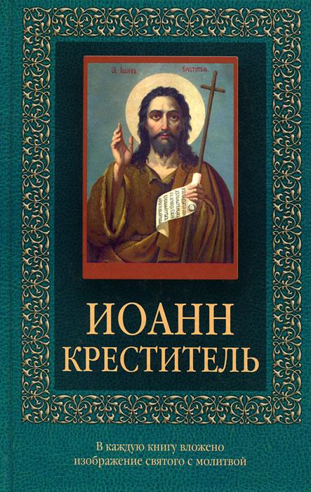 помощь иоанна крестителя отзывы эффективнее, прослушка
