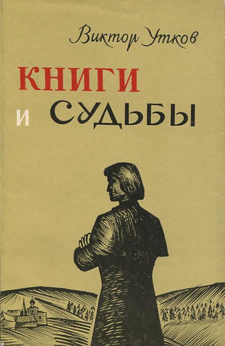 Книги и судьбы