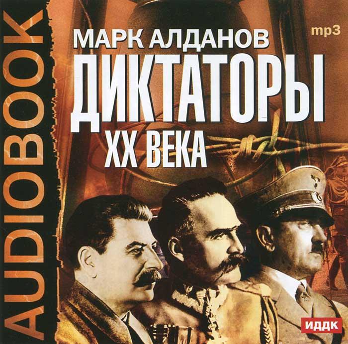 Диктаторы ХХ века (аудиокнига MP3)