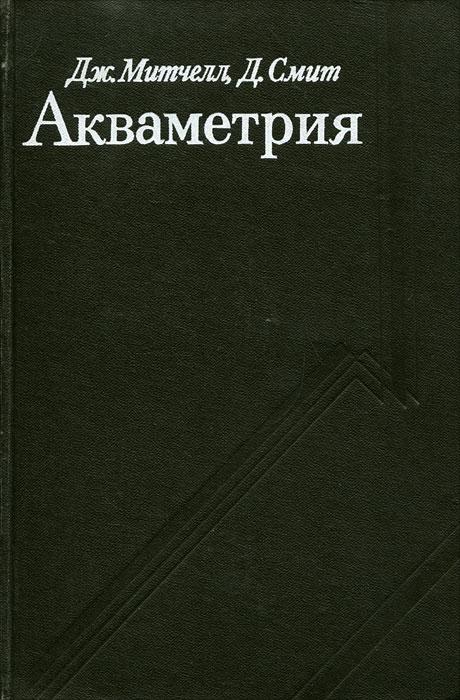 Акваметрия