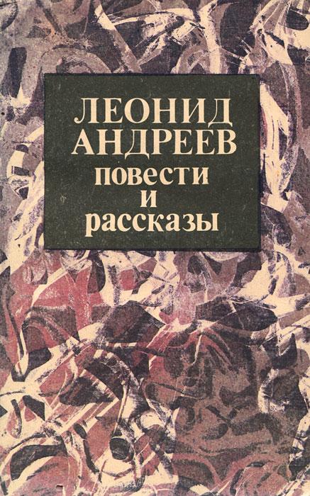 Леонид Андреев. Повести и рассказы