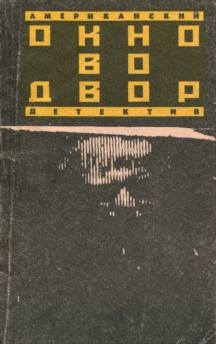 Книга Окно во двор