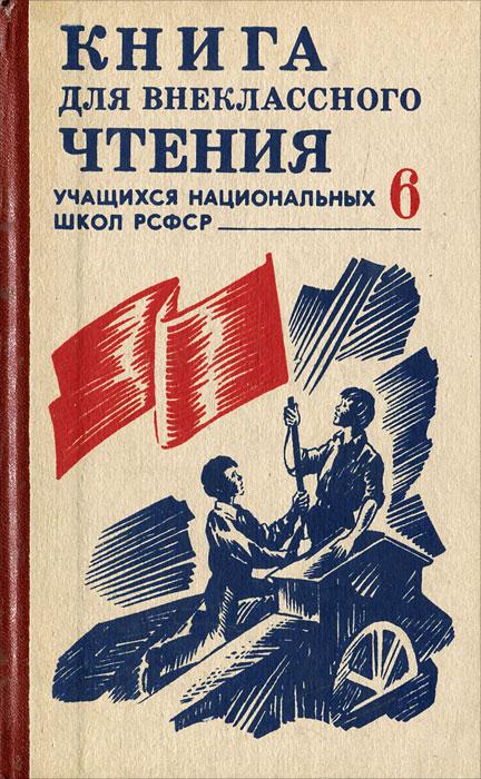 Книга для внеклассного чтения учащихся национальных школ РСФСР. 6 класс