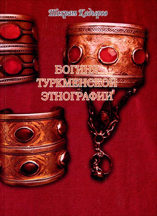 Богиня туркменской этнографии
