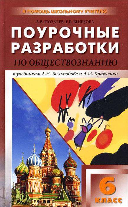 История россии 6 класс данилов косулина читать параграф 6 класс