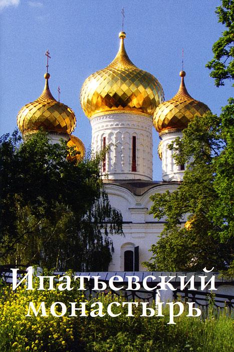 Ипатьевский монастырь. Путеводитель ( 978-5-9903362-9-2 )
