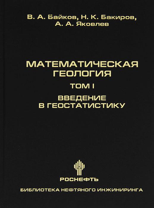 Математическая геология. Том 1. Введение в геостатистику