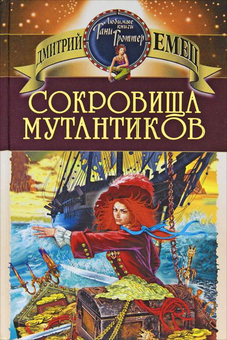 Книга Сокровища мутантиков