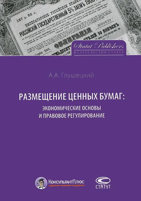 Размещение ценных бумаг: экономические основы и правовое регулирование (+ CD) ( 978-5-8354-0866-5 )