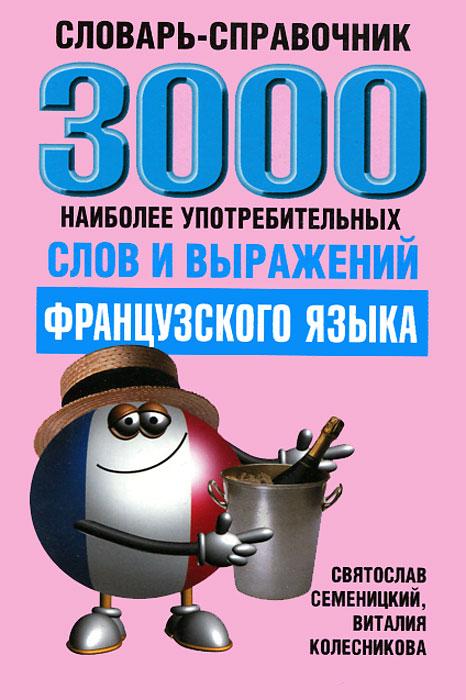 3000 наиболее употребительных слов и выражений французского языка. Cловарь-справочник